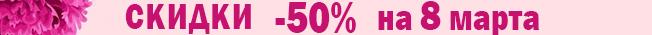 Скидки -50% к 8 марта