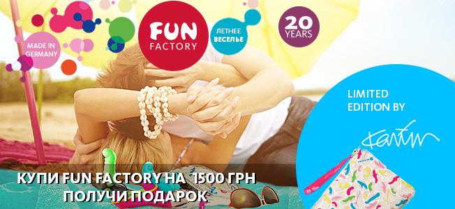 ���� Fun Factory �� 1500��� ������� ������� �� Karim Rashid