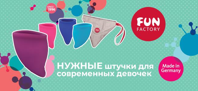 менструальные чаши от Fun Factory
