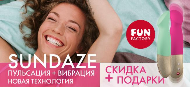 Sundaze - новинка от Fun Factory