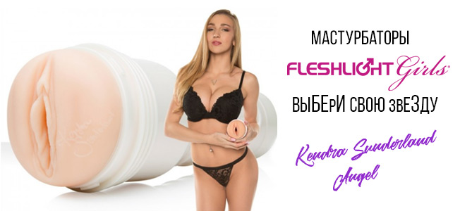 Fleshlight Kendra Sunderland Collection
