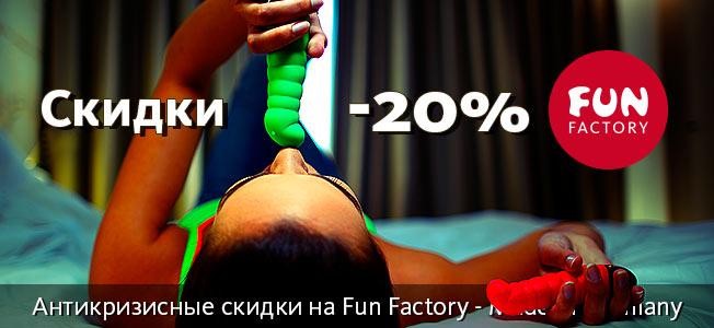 ������ -20% �� ��� ������� Fun Factory