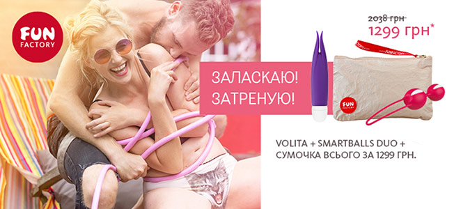 Акция! Купи Fun Factory Volita получи подарок