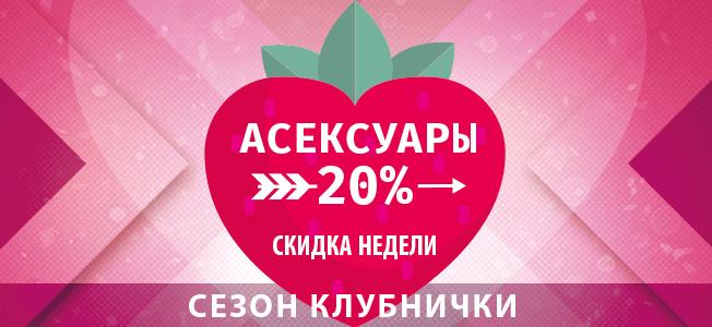 Скидка -20% на Аксесуары