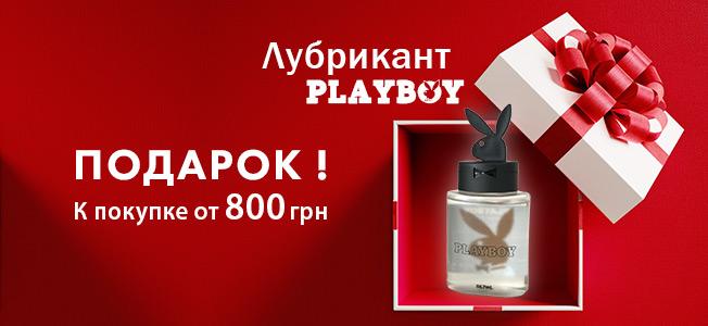 Подарок лубрикант Playboy для всех заказов от 800грн