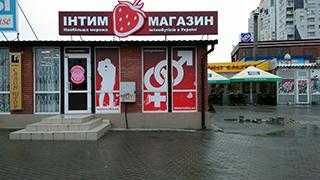 Магазин сексшоп в центре фото 603-463