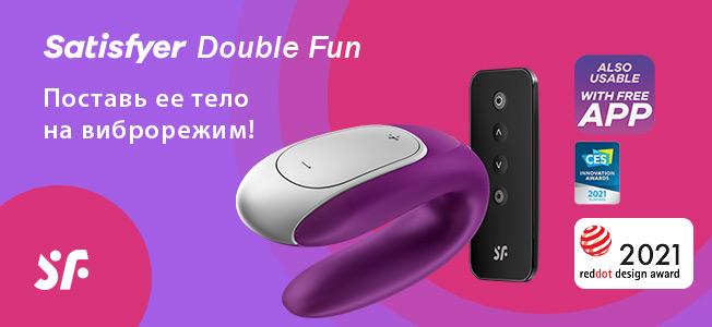 Satisfyer Double Fun - новинка от Satisfyer