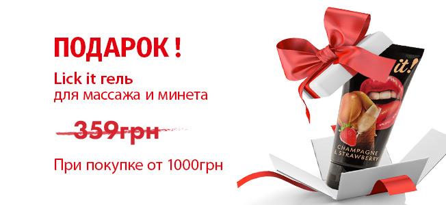 Подарок гель Lick it для всех заказов от 1000грн
