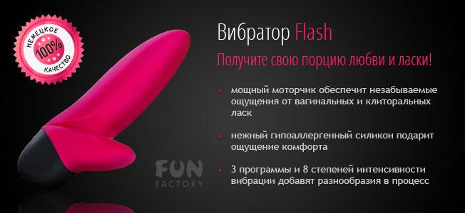 Вибратор Flash