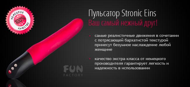 Пульсатор Stronic Eins Ваш самый нежный друг
