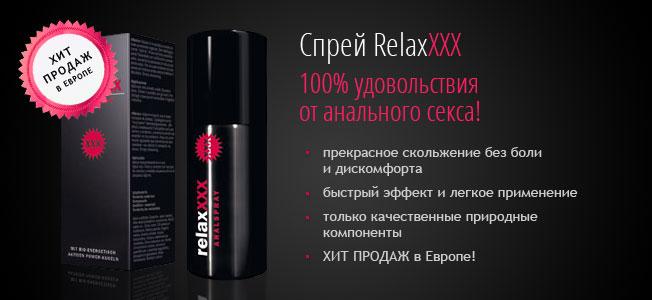 Спрей RelaXXX 100% удовольствия от анального секса
