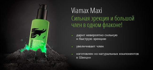 Viamax Maxi Сильная эрекция и большой член в одном флаконе