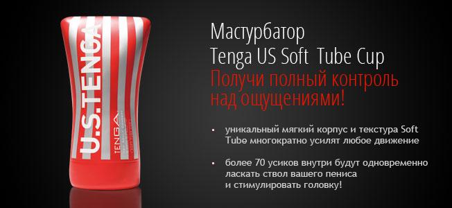 Мастурбатор Tenga US Soft Tube Cup Получи полный контроль над ощущениями