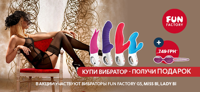 Fun Factory Smartballs в подарок