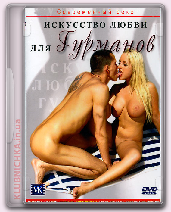 Гурман порно секс эротика