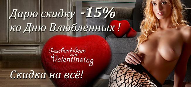 ������� � ��� ������� ��������� - ������ -15% �� ��� ������