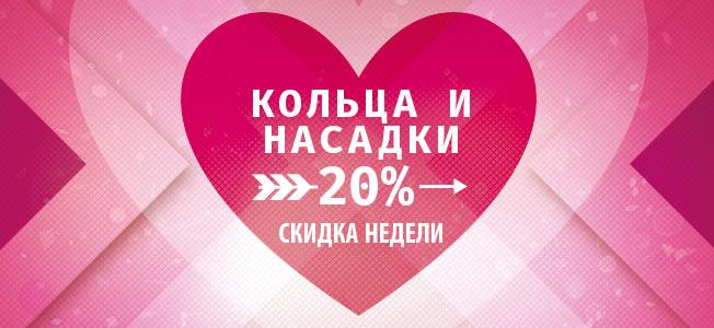 ������ -20% �� ������ � �������!