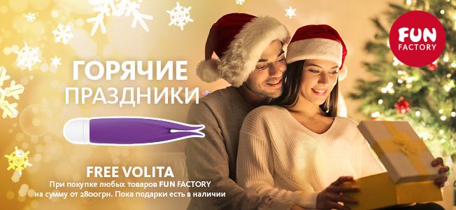 Volita в в подарок