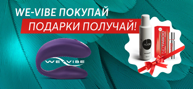 Подарок к каждому We-Vibe